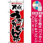 のぼり旗 (1402) 九州うまかもん市 [プレゼント付]
