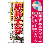 のぼり旗 (1403) 駅弁大会 [プレゼント付]