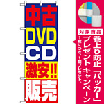 のぼり旗 (1410) 中古DVD・CD激安!!販売 [プレゼント付]