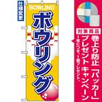のぼり旗 (1413) ボーリング [プレゼント付]