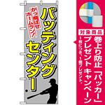 のぼり旗 (1416) バッティングセンター [プレゼント付]