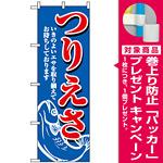 のぼり旗 (1422) つりえさ [プレゼント付]