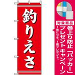 のぼり旗 (1423) 釣りえさ [プレゼント付]