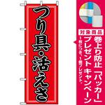 のぼり旗 (1424) つり具・活えさ [プレゼント付]