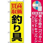 のぼり旗 (1425) 高価買取釣り具 [プレゼント付]