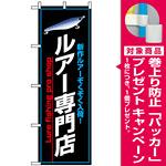 のぼり旗 (1426) ルアー専門店 [プレゼント付]