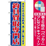 のぼり旗 (1427) 釣具買取専門店 [プレゼント付]