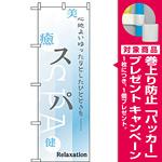 のぼり旗 (1429) スパ [プレゼント付]