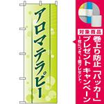 のぼり旗 (1432) アロマテラピー [プレゼント付]
