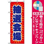のぼり旗 (1436) 抽選会場 [プレゼント付]