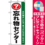 のぼり旗 (1437) 忘れ物センター [プレゼント付]