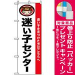 のぼり旗 (1438) 迷い子センター [プレゼント付]