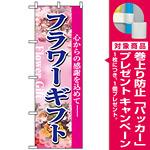 のぼり旗 (1448) フラワーギフト [プレゼント付]