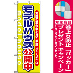 のぼり旗 (1449) モデルハウス公開中 黄緑 [プレゼント付]