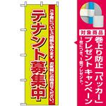 のぼり旗 (1452) テナント募集中 緑 [プレゼント付]