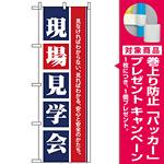 のぼり旗 (1460) 現場見学会 [プレゼント付]
