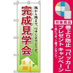 のぼり旗 (1461) 完成見学会 [プレゼント付]