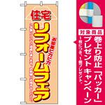 のぼり旗 (1462) 住宅リフォームフェア [プレゼント付]