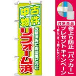 のぼり旗 (1463) 中古物件リフォーム済 [プレゼント付]