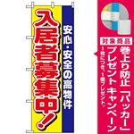 のぼり旗 (1469) 入居者募集中 安心安全の高物件 [プレゼント付]