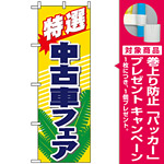 のぼり旗 (1481) 特選 中古車フェア [プレゼント付]