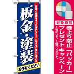 のぼり旗 (1487) 板金・塗装 [プレゼント付]
