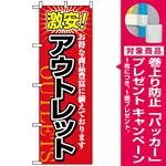 のぼり旗 (1497) 激安!アウトレット [プレゼント付]
