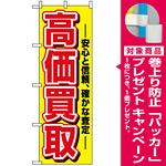 のぼり旗 (1498) 高価買取 安心と信頼、確かな査定 [プレゼント付]