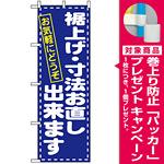 のぼり旗 (1499) 裾上げ・寸法直し お気軽にどうぞ [プレゼント付]