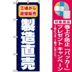 のぼり旗 (1505) 製造直売 工場から直接販売 [プレゼント付]