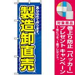 のぼり旗 (1506) 製造卸直売 [プレゼント付]