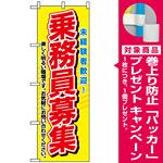 のぼり旗 (1507) 乗務員募集 [プレゼント付]