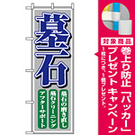 のぼり旗 (1508) 墓石 [プレゼント付]