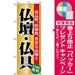 のぼり旗 (1509) 仏壇・仏具 [プレゼント付]