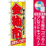 のぼり旗 (1510) 金物市 [プレゼント付]