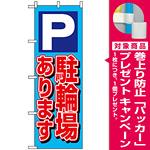 のぼり旗 (1512) P駐輪場あります [プレゼント付]