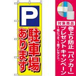 のぼり旗 (1513) P駐車場あります 黄 [プレゼント付]