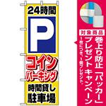のぼり旗 (1515) 24時間Pコインパーキング時間貸し駐車場 [プレゼント付]