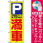 のぼり旗 (1521) 満車 [プレゼント付]
