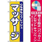 のぼり旗 (1522) マッサージ [プレゼント付]