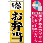 のぼり旗 (156) お弁当 手造りの味 イエロー [プレゼント付]