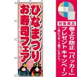 のぼり旗 (1713) ひなまつりお寿司フェア [プレゼント付]