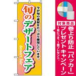 のぼり旗 (1716) 旬のデザートフェア [プレゼント付]
