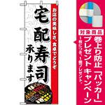 のぼり旗 (1719) 宅配寿司 [プレゼント付]