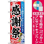 のぼり旗 (1720) 感謝祭 波のデザイン [プレゼント付]