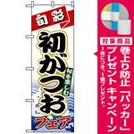 のぼり旗 (1722) 初がつおフェア [プレゼント付]