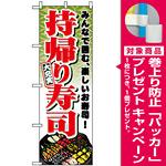 のぼり旗 (1724) 持帰り寿司 [プレゼント付]