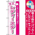 のぼり旗 (1726) レディースデー [プレゼント付]
