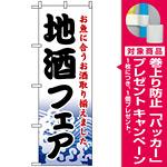 のぼり旗 (1730) 地酒フェア [プレゼント付]