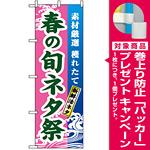 のぼり旗 (1735) 春の旬ネタ祭 [プレゼント付]